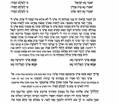 Hallel - In Hebrew page 2