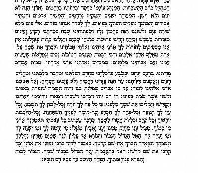 Hallel in Hebrew - Page 4
