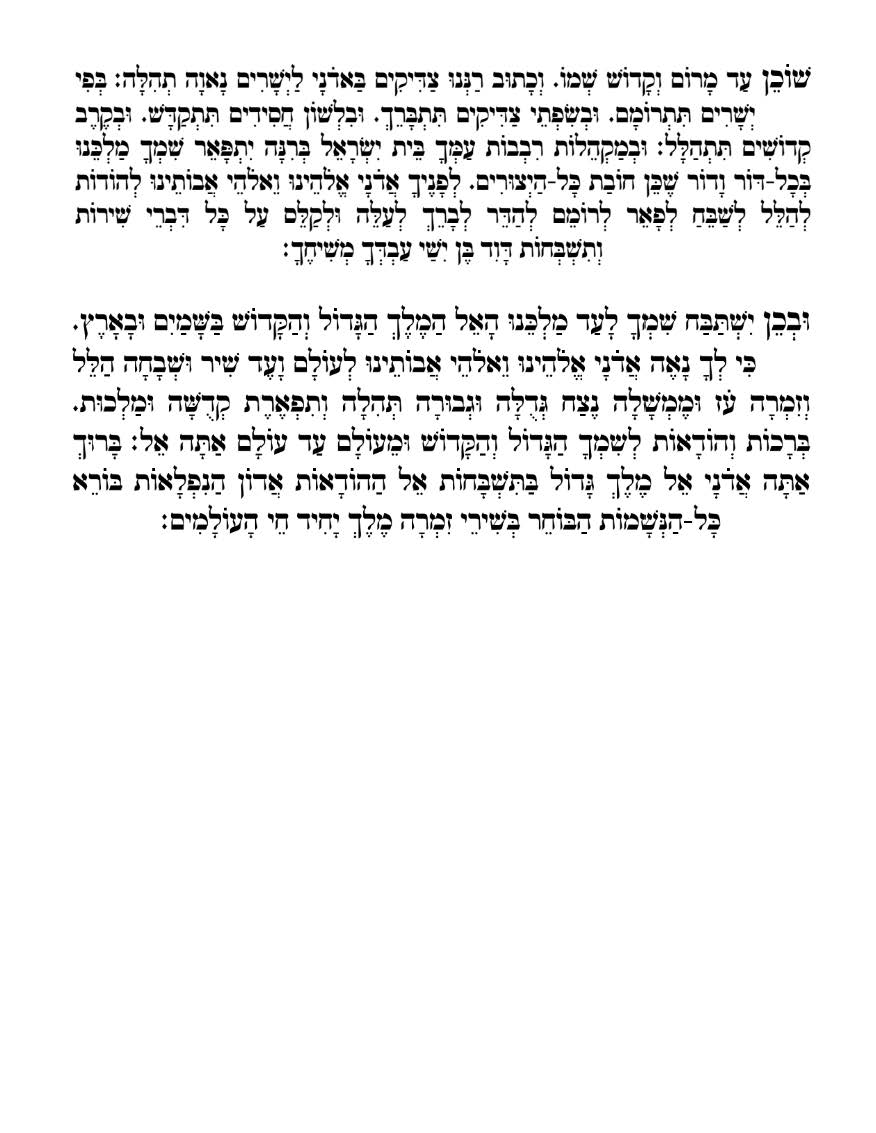 Hallel - In Hebrew, Page 5