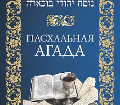 A Russian Haggadah Cover