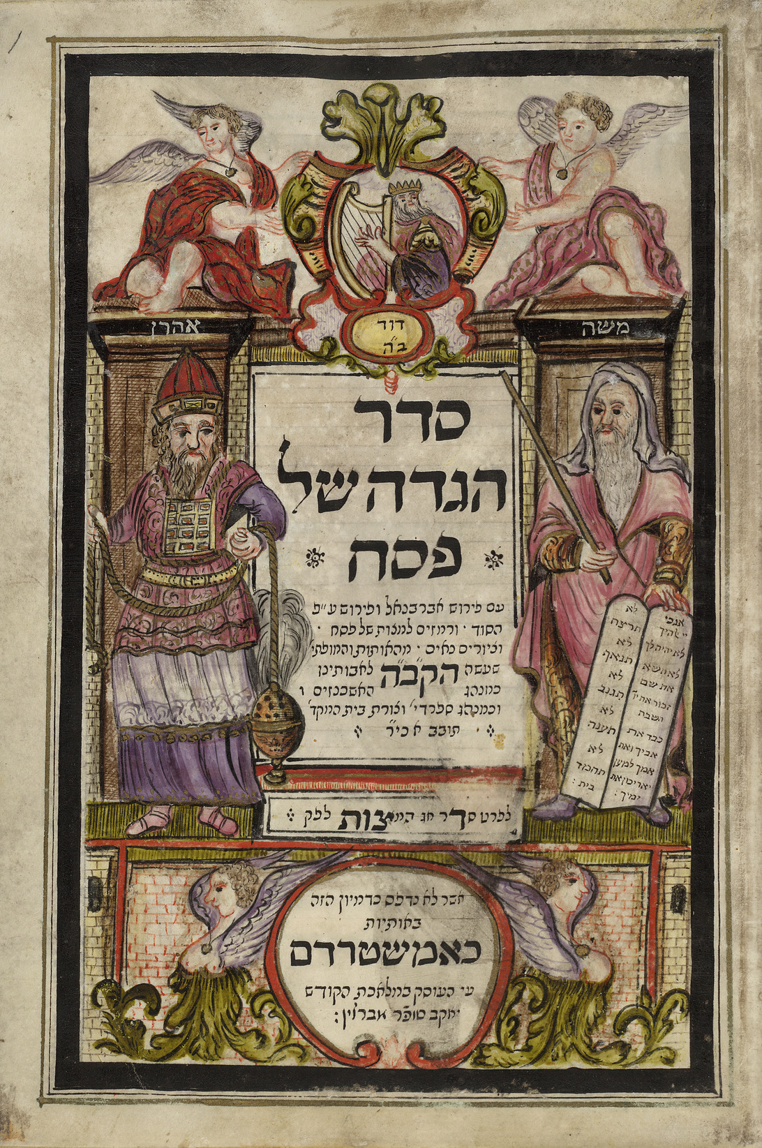 Moses, Aaron the High Priest and King David - Passover Haggadah (1740)