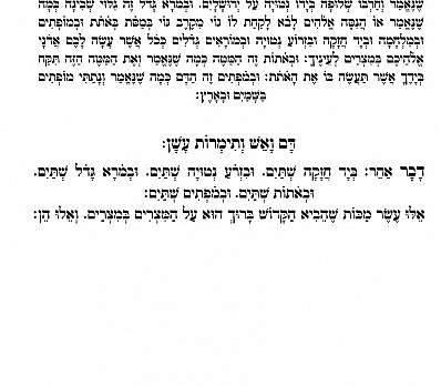 Hebrew Text Continued