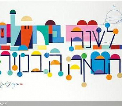 agam next year in jerusalem