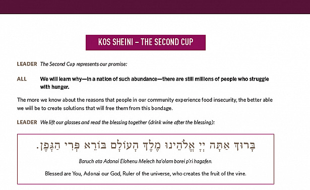KOS SHEINI – THE SECOND CUP